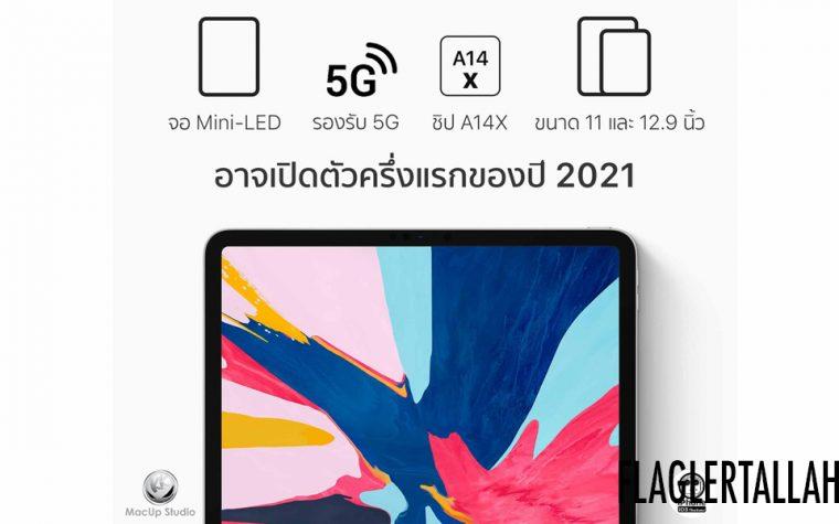 เตรียมตัวต้อนรับ iPad Pro 5G ปี 2021
