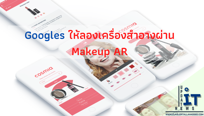 Googles ให้ลองเครื่องสำอางผ่าน Makeup AR ทางบริษัท Googles จึงได้เพิ่มฟีเจอร์นี้ออกมาเพื่อลองเครื่องสำอางนี้ให้กับสาวๆ ผ่าน Makeup AR นั่นเอง