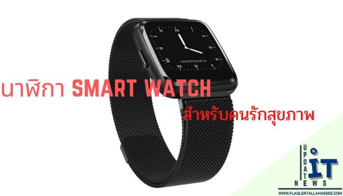 นาฬิกา smart watch สำหรับคนรักสุขภาพ นาฬิกา smart watch สำหรับคนรักสุขภาพ นาฬิกาสำหรับคนรักสุขภาพไม่ว่าจะเป็นการออกกำลังกาย การทำงานของร่างกายส่วนต่างๆ รวมไปถึงการนอนหลับ