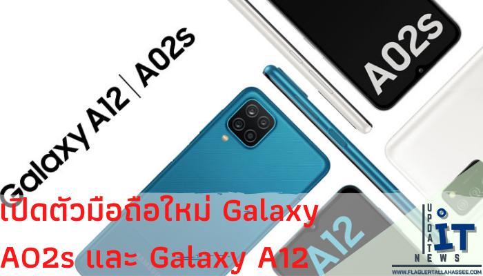 เปิดตัวมือถือใหม่ Galaxy A02s และ Galaxy A12 จาก Samsung ในราคาไม่ถึง 5,000 ในที่สุดก็คลอดออกมาเรียบร้อยกับมือถือน้องใหม่ล่าสุดจาก Samsung