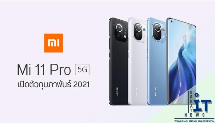ข่าวไอที08 กระแสตอบรับของ Mi 11 กำลังดี งานนี้ Xiaomi ขอเดินหน้า ส่งสมาร์ทโฟนรุ่นใหม่อย่าง Mi 11 Pro ออกมาเพิ่มเติมในช่วงต้นปีหน้า Xiaomi ส่งสมาร์ทโฟนรุ่นใหม่อย่าง Mi 11 Pro งานนี้ Xiaomi ขอเดินหน้า ส่งสมาร์ทโฟนรุ่นใหม่อย่าง Mi 11 Pro ออกมาเพิ่มเติมในช่วงต้นปีหน้า
