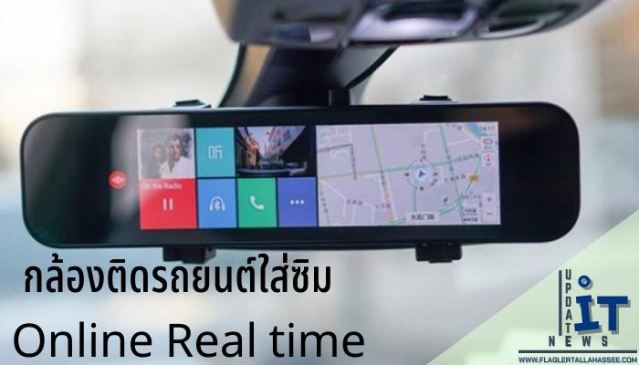 กล้องติดรถยนต์ใส่ซิม Online Real time ตอนนี้ก็ยังมี กล้องติดรถยนต์ที่สามารถใส่ซิม 4G เชื่อมต่อ WiFi และออนไลน์แบบ Real time ได้ด้วยเช่นกัน