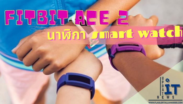 Fitbit Ace 2 นาฬิกา smart watch สำหรับเด็ก นาฬิกาสำหรับเด็กก็มีฟังก์ชันให้มีลูกเล่นมากขึ้นและมีความน่ารักไม่ว่าจะทั้งตัวเรือนอีด้วย