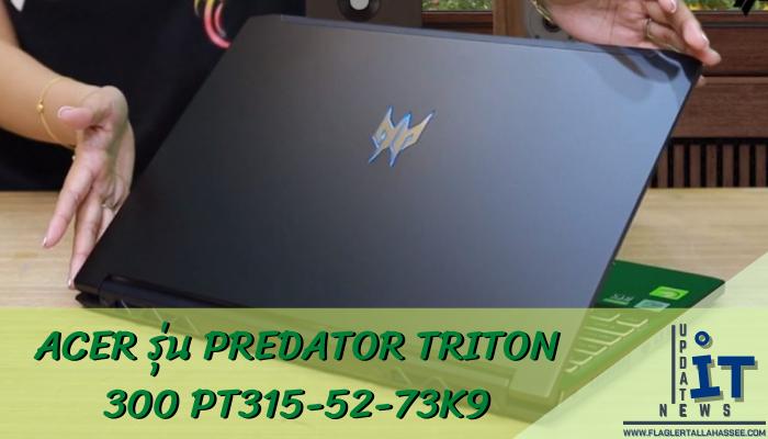 ACER รุ่น PREDATOR TRITON 300 PT315-52-73K9 รุ่นใหม่ล่าสุด น๊ตบุ๊คที่เป็นที่นิยมมากในสมัยนี้ เผื่อว่าเป็นทางเลือกสำหรับผู้ที่จะเลือกซื้อ