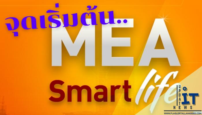 MEA EV จุดเริ่มต้น Smart Life โดยการร่วมมือกับการไฟฟ้านครหลวง พัฒนาการติดตั้งเครื่องชาร์จไฟเกือบจะทุกพื้นที่Application MEA EV