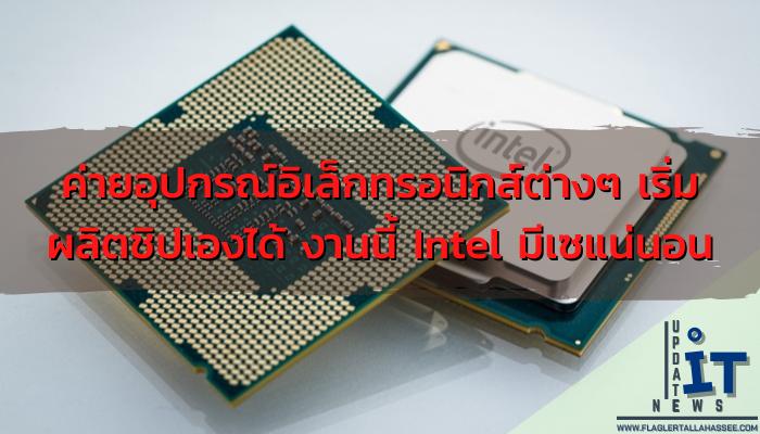 ค่ายอุปกรณ์อิเล็กทรอนิกส์ต่างๆ เริ่มผลิตชิปเองได้ งานนี้ Intel มีเซแน่นอน บริษัทผลิตชิปประมวลผลยักษ์ใหญ่ ระดับตำนานของประวัติมนุษยชาติ