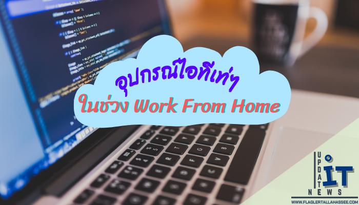 อุปกรณ์ไอทีเท่ๆ ที่ควรมีติดบ้านในช่วง Work From Home เนื่องจากการแพร่ระบาดของโรคโควิด 19 ทำให้บริษัทหลายแห่ง ให้พนักงานทุกคน Work from Home