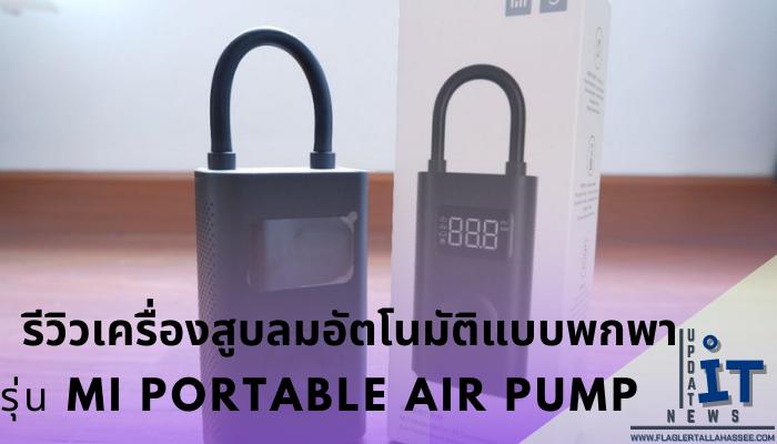 รีวิวเครื่องสูบลมอัตโนมัติแบบพกพารุ่น Mi Portable Air Pump เป็นการย่อขนาดเครื่องสูบลมจากปกติที่มีขนาดใหญ่และน้ำหนักมากให้มีขนาดเล็ก