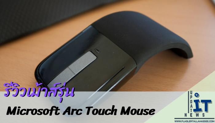 รีวิวเม้าส์รุ่น Microsoft Arc Touch Mouse เม้าส์เป็นอุปกรณ์เสริมในการใช้งานไม่ว่าจะเป็นคอมพิวเตอร์ PC Notebook หรือแม้แต่ Smart TVในปัจจุบัน