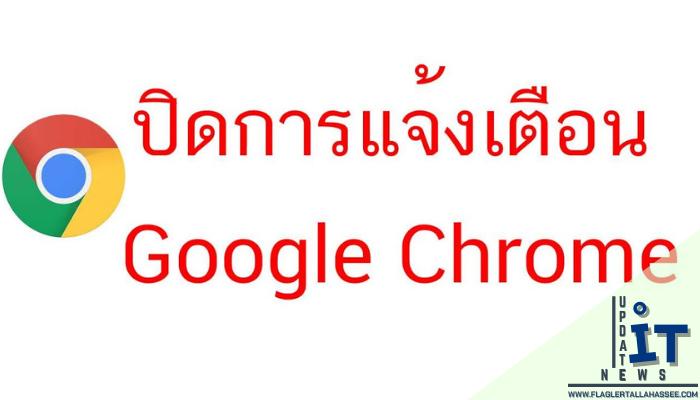 ปิดการแจ้งเตือน Chrome ในโทรศัพท์ การ ปิดการแจ้งเตือน Chrome ในโทรศัพท์ ทั้งหมดทุกการใช้งานและทุกเว็บไซต์ที่ใช้งานบน แอปพลิเคชั่น Chrome