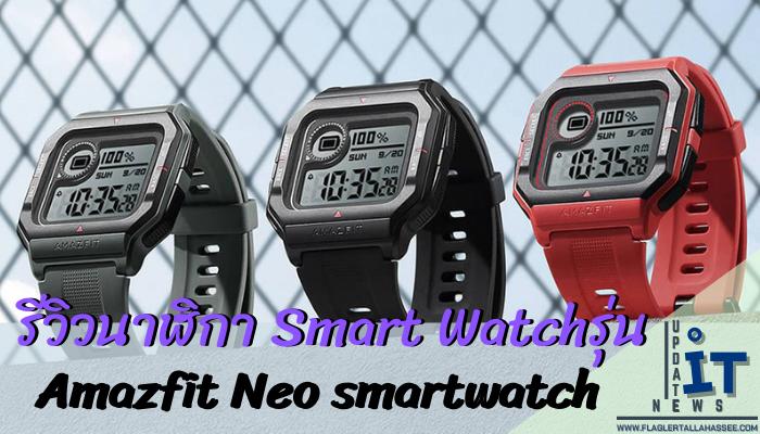 รีวิวนาฬิกา Smart Watchรุ่น Amazfit Neo smartwatch ถูกตั้งใจออกแบบมาให้มีความย้อนยุคแต่ก็ผสมผสานกับความเป็นสมัยใหม่ได้อย่างลงตัว