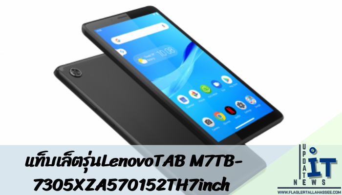 แท็บเล็ตรุ่นLenovoTAB M7TB-7305XZA570152TH7inchสามารถใช้งานร่วมกับซิมโทรศัพท์มือถือขนาดนาโนซิมได้ รองรับเทคโนโลยีข้อมูลทั้ง 3G และ 4G