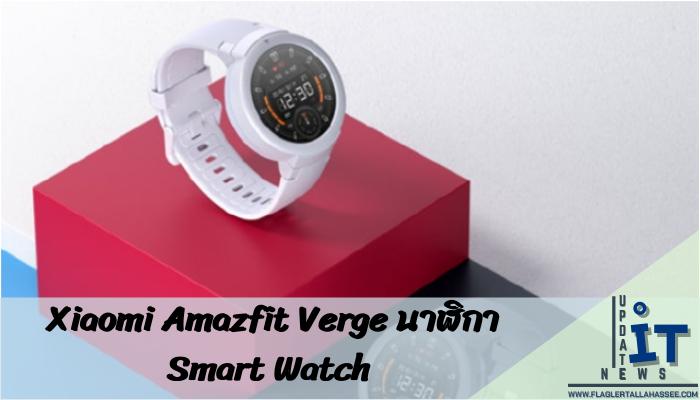 Xiaomi Amazfit Verge นาฬิกา Smart Watch สุดล้ำจากแบรนด์ Xiaomi ความโดดเด่นของแบรนด์นี้ก็คือมีเทคโนโลยีที่ทันสมัยแต่มีราคาที่สามารถจับต้องได้