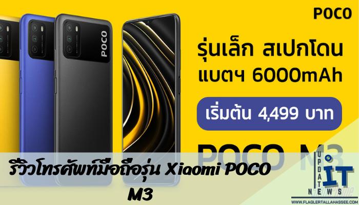 รีวิวโทรศัพท์มือถือรุ่น Xiaomi POCO M3 ราคาไม่แพงเหมาะสำหรับซื้อไว้ให้ลูกหลานเรียนออนไลน์ในช่วงวิกฤตการแพร่ระบาดของเชื้อไวรัส covid-19