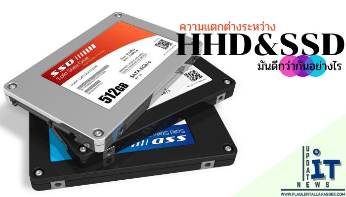 การเปลี่ยนฮาร์ดดิสเป็นเอสเอสดี ต่างกันยังไง หลายคนอาจจะยังไม่รู้ว่า การเปลี่ยนฮาร์ดดิส(HHD)เป็นเอสเอสดี(SSD) มันดีกว่ากันอย่างไร