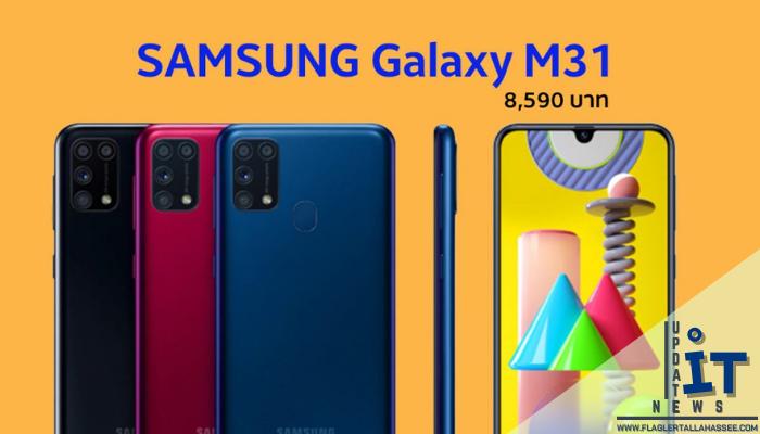 Samsung GalaxyM31 สมาร์ทโฟนที่มีฟังก์ชั่นรองรับการชาร์จเร็วและมาคู่กับแบตเตอรี่ขนาดใหญ่ เป็นสมาร์ทโฟนที่ตอบโจทย์ด้านการใช้งาน