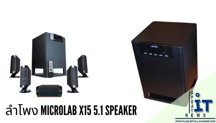 ลำโพง Microlab X15 5.1 Speaker เป็นลำโพงยอดนิยม เป็นลำโพงเสียงดี และดีไซน์สวยมากๆ ใช้ได้เป็นอย่างดีได้มากมายทั้งเล่นเกมส์ ดูหนัง ฟังเพลง