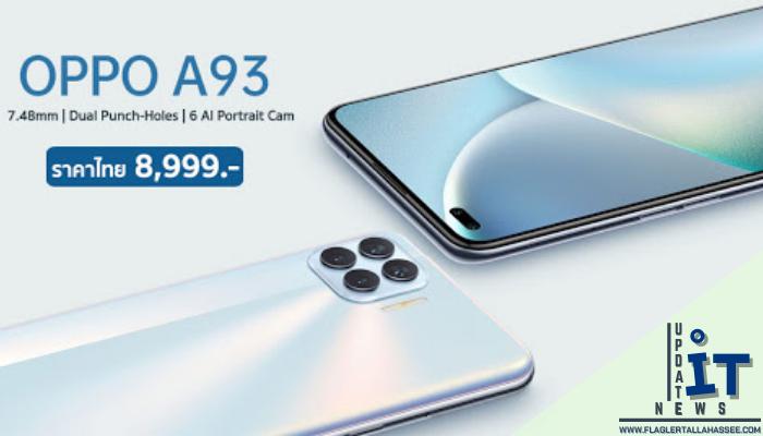 สมาร์ทโฟน OPPO A93 A SERIES ออปโป A93 สมาร์ทโฟนเล่น 4G ได้ ขนาดหน้าจอ 6.5 นิ้ว เมื่อก่อนมาตรฐานแท็บเล็ต 7 นิ้วตอนนี้มือถือมีขนาด 6.5 นิ้ว