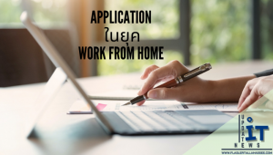 Application ออนไลน์ในยุคเวิร์คฟอร์มโฮม ยุคของ Work From Home เป็นยุคที่คนสามารถทำงานอยู่กับบ้านได้ ส่วนหนึ่งอาจจะมาจากโรคระบาด Covid ก็จริง