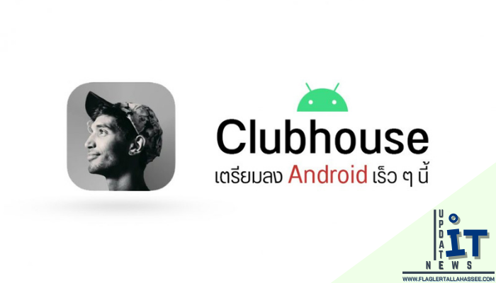 Android เตรียมเปิดบ้านรับ Application Clubhouse Application Clubhouse ยังคงเป็นกระแสแรงสำหรับผู้ที่ชื่นชอบ Platform การแชทแบบเสียง