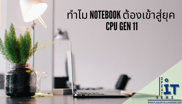 ทำไม Notebook ต้องเข้าสู่ยุค CPU gen 11 CPU นั้นได้มีการปรับเปลี่ยนและพัฒนาให้มีความสามารถทางด้านสมองของระบบ Notebook มากขึ้นเปรียบเสมือนคน