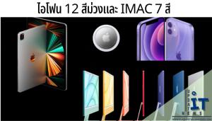 ไอโฟน 12 สีม่วงและ iMac 7 สี ดูเหมือนว่า iPhone จะมีการวางแผนการตลาดระยะยาวเอาไว้ล่วงหน้าที่ไม่มีใครคาดคิดถึงซะแล้ว Smartphone การสร้าง