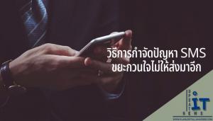 วิธีการกำจัดปัญหา SMS ขยะกวนใจไม่ให้ส่งมาอีก เหล่าผู้ประกอบการจำนวนมากจึงได้มองเห็นช่องทางการโฆษณาที่สามารถส่งตรงไปถึงผู้บริโภค