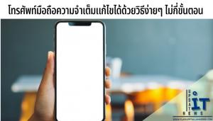 โทรศัพท์มือถือความจำเต็มแก้ไขได้ด้วยวิธีง่ายๆ ไม่กี่ขั้นตอน ในปัจจุบันนี้โทรศัพท์มือถือสมาร์ทโฟนส่วนใหญ่นั้นมักจะมีความจุเมมโมรี่
