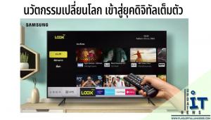 สมาร์ททีวี Samsung ในโลกยุคใหม่นี้มีการแข่งขันกันผลิตสิ่งอำนวยความสะดวกที่ให้ความบันเทิงมากมาย ยุคนี้เป็นยุคแห่งเทคโนโลยี มีการพัฒนาเทคโนโลยี