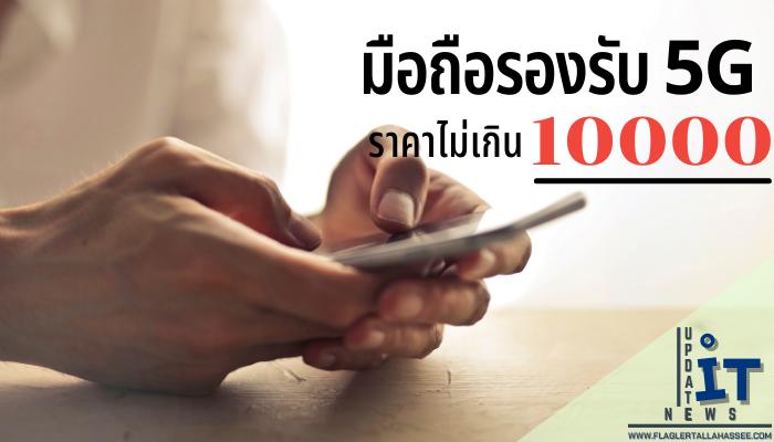 2 มือถือรองรับ 5G ราคาไม่เกิน 10000 ปี 2021 ในช่วงต้นปีที่ผ่านมาแต่ละแบรนด์โทรศัพท์ได้มีการเปิดตัว โทรศัพท์มือถือที่รองรับการเชื่อมต่อแบบ 5G
