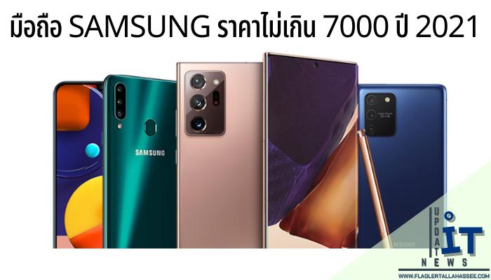 มือถือ Samsung ราคาไม่เกิน 7000 ปี 2021 Samsung เป็นอีกหนึ่งแบรนด์มือถือที่ยังคงมีการพัฒนาและคิดค้นฟังก์ชันการทำงานของมือถือ