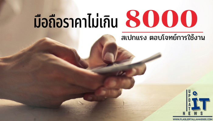 สเปกแรง ตอบโจทย์การใช้งาน 2 มือถือราคาไม่เกิน 8000 ปี 2021 โทรศัพท์มือถือที่มีราคาอยู่ในหลักพันกำลังได้รับความสนใจเพิ่มมากขึ้นเรื่อย ๆ