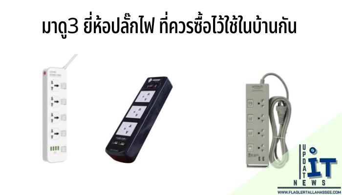 มาดู3 ยี่ห้อปลั๊กไฟ ที่ควรซื้อไว้ใช้ในบ้านกัน อุปกรณ์ไฟฟ้าที่ทุกบ้านต้องมี และไม่สามารถขาดไปได้ เนื่องจากมันสำคัญมากๆเลยก็คือ ปลั๊กไฟ