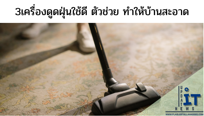 3เครื่องดูดฝุ่นใช้ดี ตัวช่วย ทำให้บ้านสะอาด คนรักการอยู่บ้านเป็นชีวิตจิตใจ น่าจะไม่ต้องการให้บ้านของคุณสกปรก หรือว่ามีฝุ่นมากวนใจ