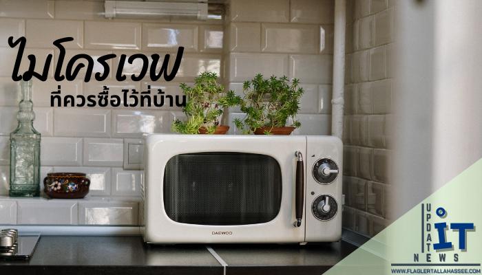 3 ไมโครเวฟ ที่ควร ซื้อไว้ใช้ที่บ้าน เป็นอุปกรณ์ไฟฟ้า ที่สำคัญอย่างหนึ่ง สำหรับหลายครัวเรือน เช่นกันเพราะว่าสามารถช่วยทำอาหาร ได้หลากหลายวิธี