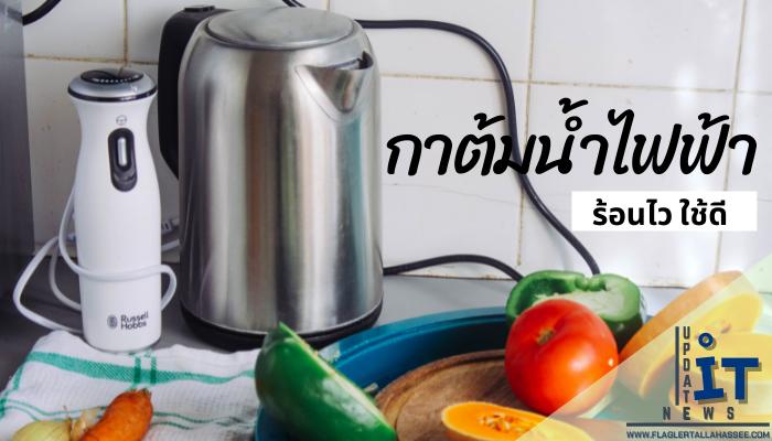 3 กาต้มน้ำไฟฟ้า ร้อนไว ใช้ดี มั่นใจว่าหลายครัวเรือน จะต้องมี กาต้มน้ำร้อน เพื่อประกอบอาหารหรือว่าชงกาแฟ รวมถึงเครื่องดื่มต่างๆอยู่แล้ว