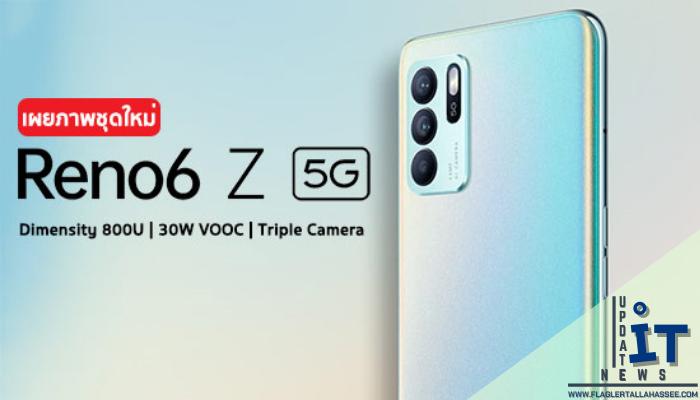 รีวิวโทรศัพท์มือถือรุ่น OPPO Reno6 Z 5G เรียกได้ว่าเป็นการกลับมาของแบรนด์บริษัทดังอย่าง OPPO ที่มีการออกแบบโทรศัพท์มือถือรุ่นใหม่