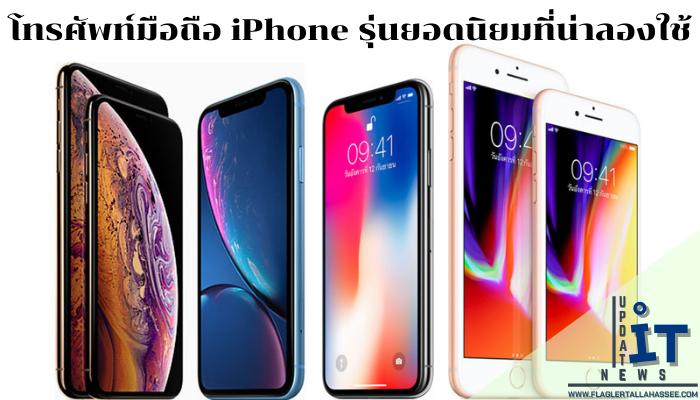 โทรศัพท์มือถือ iPhone รุ่นยอดนิยมที่น่าลองใช้ อีกหนึ่งอุปกรณ์ที่เป็นนิยมและน่าใช้เป็นอย่างมาก และแถมยังเป็นอุปกรณ์ที่ทุกคนจะต้องมีติดตัวกัน