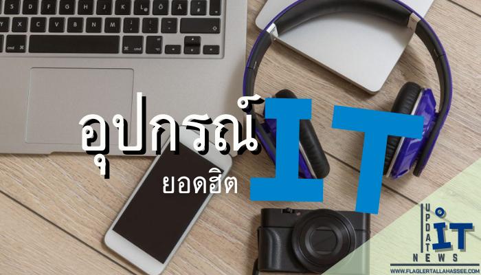 อุปกรณ์ไอเท็มยอดฮิตที่ไม่ควรพลาดต้องมี  ประเทศไทยเป็นอีกหนึ่งประเทศที่ไม่เคยน้อยหน้าในเรื่องของเทคโนโลยีเลยจริงๆซึ่งในช่วงที่ผ่านมาก็มัก